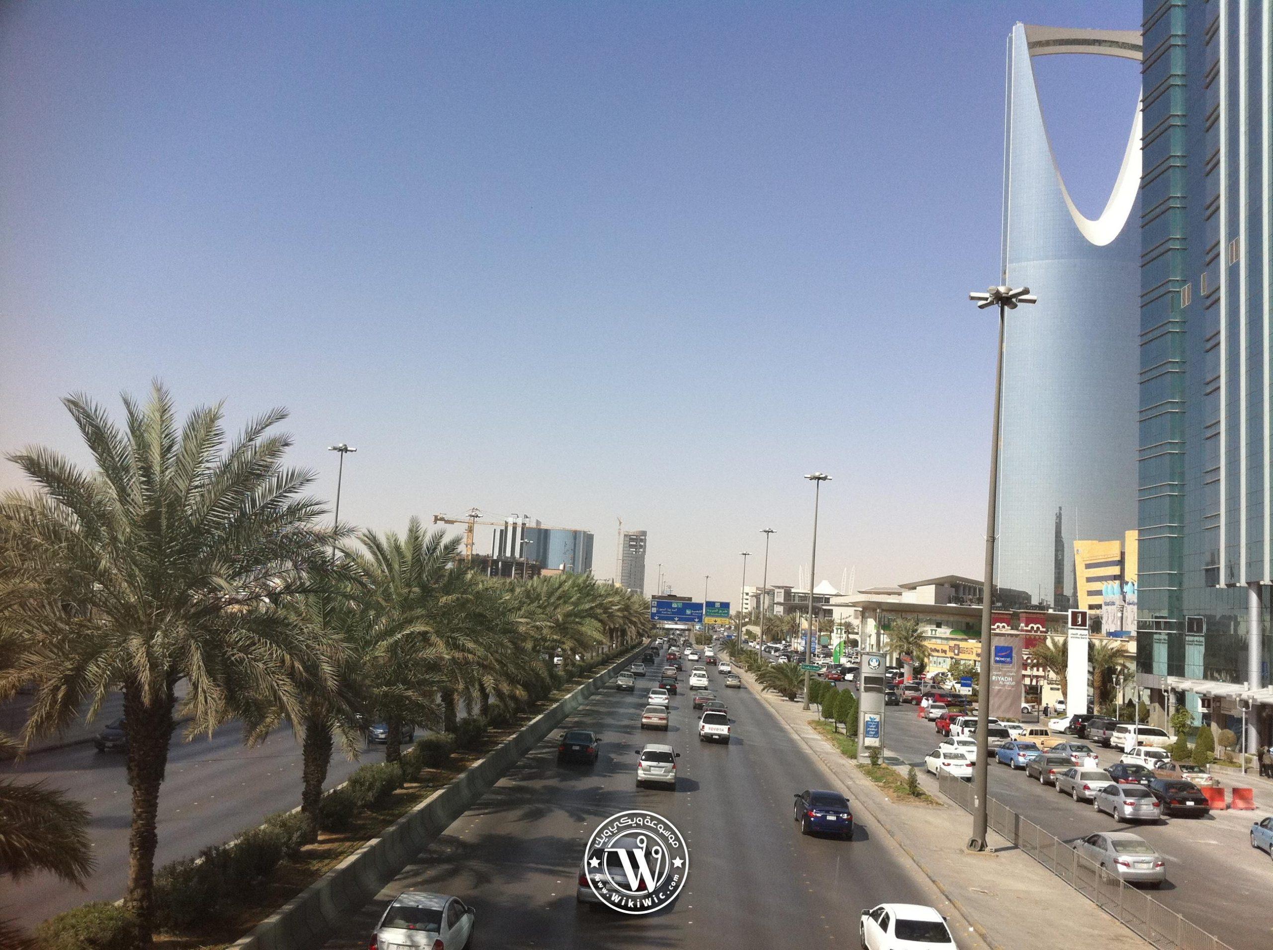 الرياض معلومات عن عاصمة المملكة العربية السعودية Wiki Wic ويكي ويك