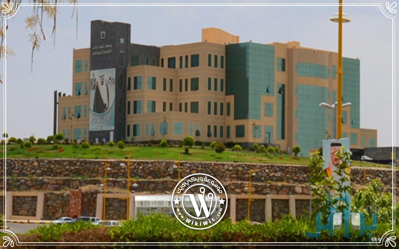 جامعة الملك خالد Wiki Wic ويكي ويك