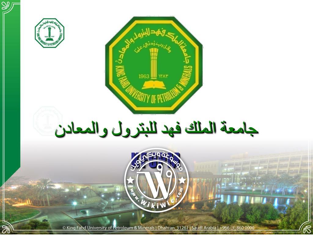 جامعة الملك فهد للبترول والمعادن تخصصات الجامعة Wiki Wic ويكي ويك