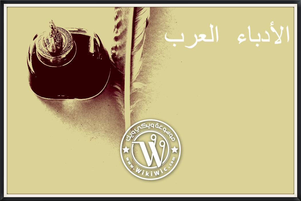 الشاعر حاتم الطائي ملخص قصة حياة حاتم الطائي Wiki Wic ويكي ويك