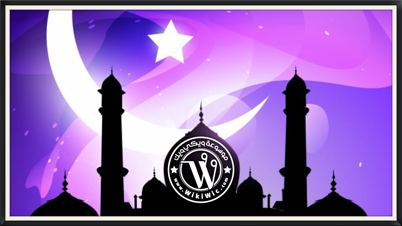 حكم صيام شهر رمضان أركان الصيام في رمضان Wiki Wic ويكي ويك