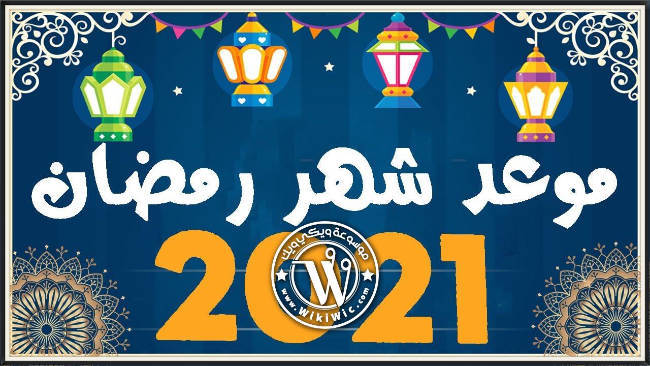موعد شهر رمضان 2021 ساعات الصيام في رمضان 2021 Wiki Wic ويكي ويك